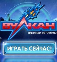 Играть В Игровые Автоматы Вулкан Бесплатно И Без Регистрации В Онлайн