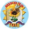 Школа №1018