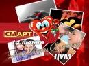 Телеканал СМАРТ - Привітання до Дня закоханих