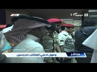 Прибытие в Эр-Рияд