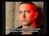 Eminem - Won't Back Down (feat. Pink) с русскими субтитрами (Recovery)