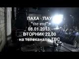 ПАХА ПАУ THE END на телеканале Тверь Сегодня