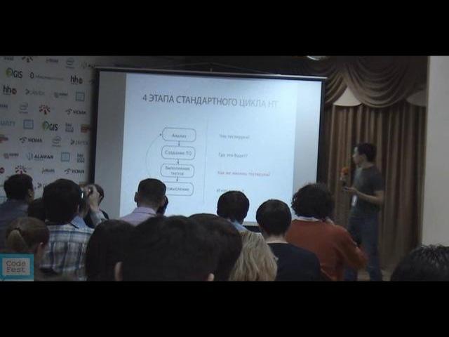 CodeFest2011-QA-Nurlan Nugumanov- Load testing. How
