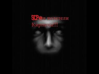 Let's play SCP#Летят кирпичи