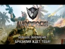 Игромир 2012 - WarFace и Dragon Nest vs Быков