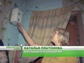Скачки напряжения в селе Большая Иня (ИКС-Минусинск)