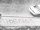 вот это мечта девушки чтобы было под её окном!))).3gp