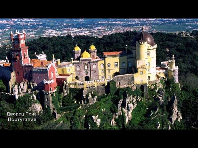 Самые красивые замки в мире — смотреть онлайн видео, бесплатно!