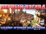 BioShock Infinite - [Первый взгляд] - Moris279 (HD)