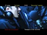 ШYNGYS, TruMan, Maximum, ReeGa - Сатпаев концерт (для ТВ)