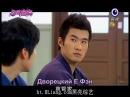 [Dorama Mania] Боевой дворецкий Хаятэ / Xuan Feng Guan Jia 6 из 13