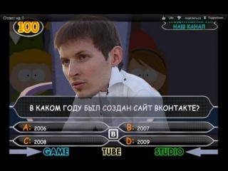Видео-игра