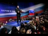 В.СЛЕПАК-Давай вперёд,Владимир Путин! (военный оркестр)