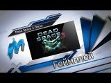 Dead Space 3 - Геймплей демо-версии