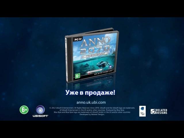 Anno 2070: Глубоководье - Трейлер [RU]
