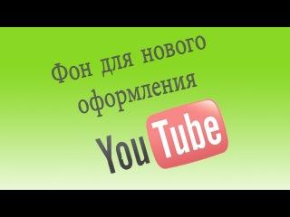 Видео урок #1 - Как сделать фон для YouTube 2013