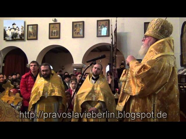 Мы уже хорошие люди. Проповедь архи-па Феофана 2013.02.24