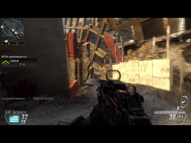 Call of Duty: Blac Ops 2 Frag Movie v1.0.1