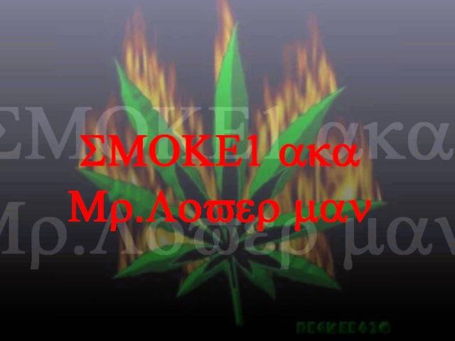 Smoke1 Rastaman By Lil'Dola