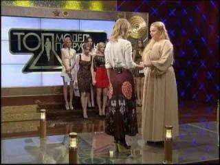 Топ-модель по-русски . 3 сезон. 7 серия. часть 2