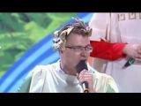 Туапсея - Летний кубок КВН 2012 в Сочи