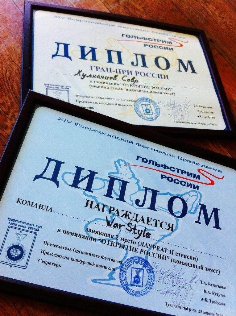 Брейкдансер из калмыкии стал лучшим на фестивале «Гольфстрим России»