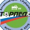 "ФК ""Торпедо"" - (Рубцовск)"
