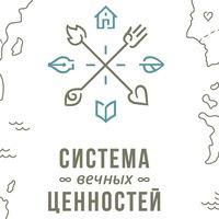 Логотип Система вечных ценностей