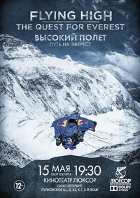Премьера «Flying High. The Quest for Everest»
