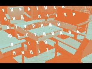 Український Літературний Фестиваль. Круглий стіл. День другий.