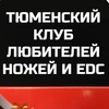 НОЖИ И EDC В ТЮМЕНИ