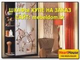 РИСУНКИ НА ЗЕРКАЛАХ ШКАФОВ КУПЕ - www.mebeldom.tk