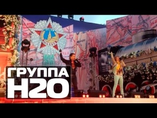 ГРУППА Н2О - Солнечный круг (Concert Video)