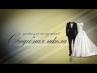 Свадебная школа. Измаил 15 марта