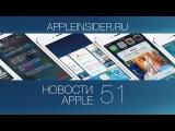 Новости Apple, 51 выпуск: iOS 7.1, Flappy Bird и новый бюджетный iPhone