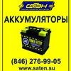 Аккумуляторы в Самаре. Компания САТЭН