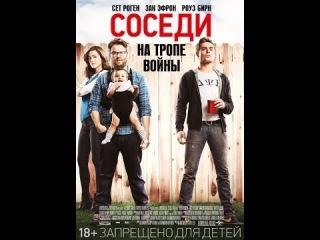 Соседи. На тропе войны Русский трейлер №2 2014' HD