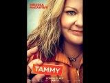 Тэмми Русский трейлер '2014' HD