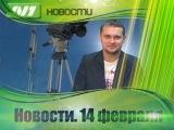 Новости от 14.02.14. Full edition