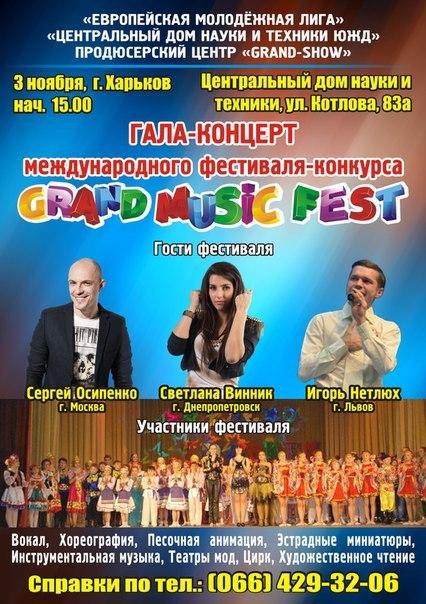 Программа Международного фестиваля-конкурса Grand Music Fest 2014 (7-9 ноября)
