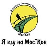 МосТКон 2017. 20-21 мая