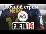 Ночной стрим по FIFA 14!