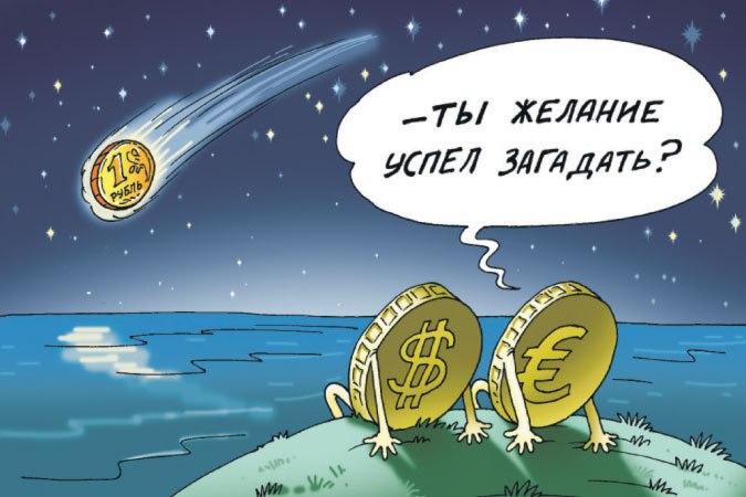 Эксперты предсказывают дальнейшее падение рубля на 13%