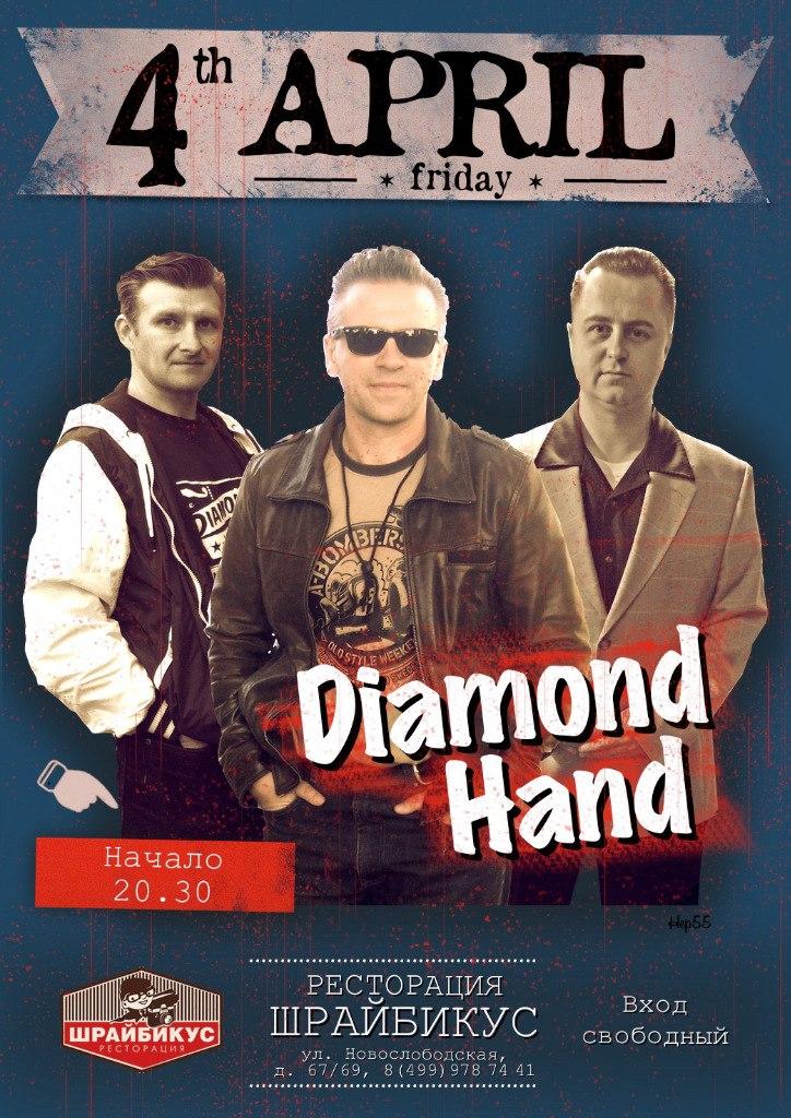 04.04 Diamond Hand в Шрайбикус