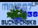 Minecraft LP by mik787 38 Демографічне опитування