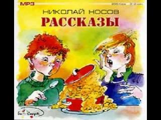 Николай  Носов - Мишкина  каша  и  другие