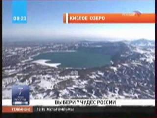 Семь чудес России - Камчатский край