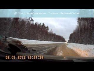 2.01.12 Родственники попали в аварию.... (все живы, здоровы, чего не скажешь об автомобилях.)