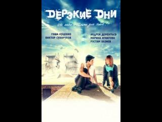 Дерзкие дни (2011)