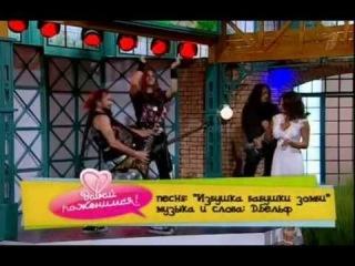 Давай поженимся 24.08.2011 Изморозь - Избушка бабушки зомби